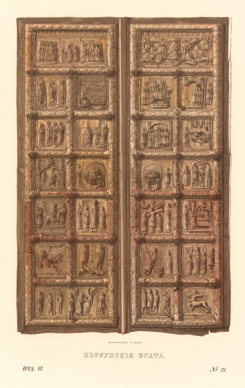 Fiodor Solncev, Korsuńskie wrota/The Chersonese doors, chromolitografia/chromolithography, w: Drevnosti rossiiskago gosudarstva, Moskwa 1849–1853