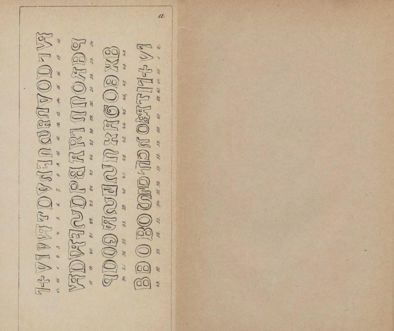 """Ilustracja z: H. Adolph, """"Das alte Laufdecken in der St. Johannis-Kirche zu Thorn"""", """"Zeitschrift des historischen Vereins fur den Reg.Bezirk Marienwerder"""", 7 (1883)"""