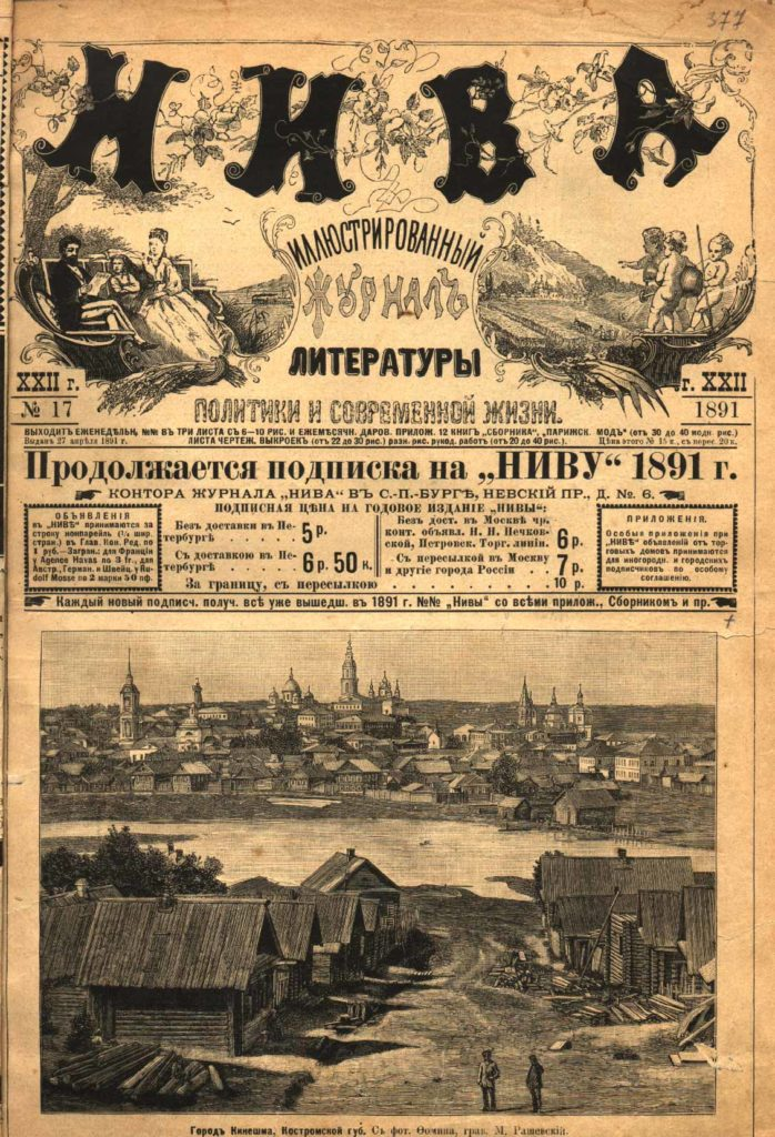 Niwa, najpopularniejszy rosyjski tygodnik ilustrowany, ukazywał się w latach 1870–1917 w  nakładzie 275 tysięcy egzemplarzy. Domena publiczna