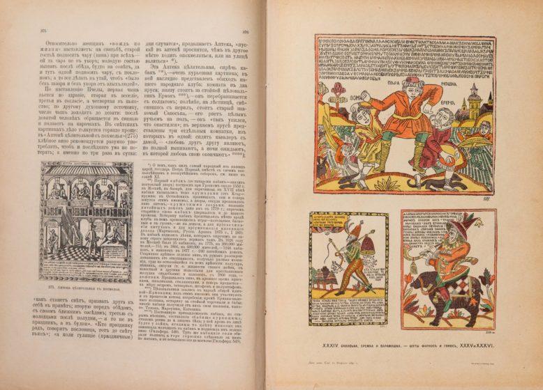 """Dymitr Rowinskij, """"Russkije narodnyja kartinki"""", 2gie wydanie: Moskwa 1900. Domena publiczna"""